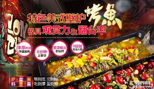 烤鱼加盟榜/美国唐人街壁炉烤鱼/果木烤鱼加盟店