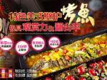 烤鱼加盟排行榜/美国唐人街壁炉烤鱼/果木烤鱼加盟店