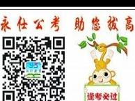 """2016内江""""三支一扶""""笔试培训课程"""