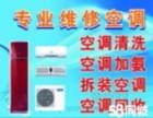 南通专业各种家电维修 空调维修保养清洗加氟