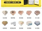 买板材上海网络科技有限公司和APP