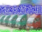 虎门大小货车出租,价格优惠·服务周到可开运输发票