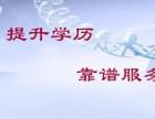学历改革后在吴江提升大专本科学历的优势