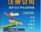 武汉三镇提供地址 托管注册公司 高额返税注册公司 高效~