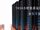 鲁南数据中心【亿信通】服务器租用托管大带宽等业务