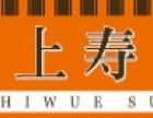 町上寿司加盟 西餐 投资金额 5-10万元