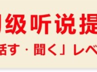 重庆日语培训 番西教育 有效提高日语听力口语