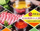 火锅加盟要多少钱鲜煮艺小火锅/特色小吃加盟榜