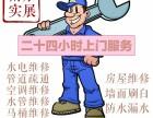 专业水电 水龙头 下水管维修 电路维修 灯具维修