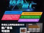佛山网站优化SEO 网站SEO推广公司