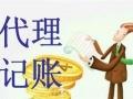 龙翔会计服务有限公司专业代理记账,工商注册
