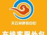 广州呼叫中心坐席租赁-外包售后客服-网络调查外包