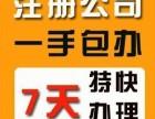 隆杰专业注册公司 代理记账,业务范围淄博各区