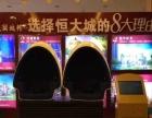 9D虚拟现实体验 电影设备 游戏机