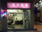 (个人)白云永泰步行街美发店转让Q