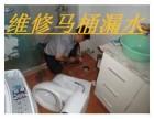 太原学府街附近专业疏通下水道马桶安装防臭地漏维修水龙头
