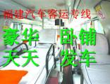客车)漳浦到台儿庄直达汽车(发车时间表)几小时到+票价多少?