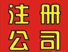 松江泗泾财务外包申请进出口权注销公司认准闫玉莉出审计报告