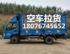 柳州送货4.2米货车不是租车是网上摆车找货源找工做