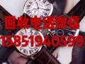 滁州欧米茄手表哪里可以回收?