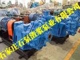 石家庄水泵厂,石家庄水泵厂生产厂家,石泵渣浆泵业