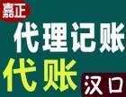 江汉区青年路淮海路附近有哪些代理记账及财务审计等专业公司