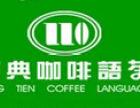 名典咖啡语茶 诚邀加盟