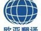 西安专业英语翻译公司