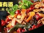 麻辣香锅加盟店-辣有道新派五味锅怎么样 河南辣有道加盟