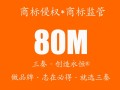 北京商标代理注册人员 商标续展 驰名商标申请人