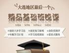大连MBA【基础课晚班】即将开讲!