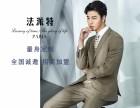 重庆市男装店加盟投资项目 法派特西服定制无库存开店新模式