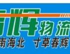 春辉物流现诚招泸州各区县及四川省各区域加盟商