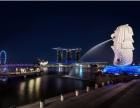 移民新加坡需要多少费用