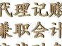 南通代理记账纳税申报找安诚财务姜妹安心放心