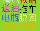 遂宁射洪县及周边汽车救援撘电送油换胎拖车电瓶送水脱困