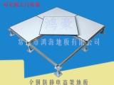 供应鸿豪全钢防静电活动地板 OA网络地板 架空地板 厂家直销