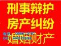 深圳法律顾问,刑事辩护,房地产纠纷,债务纠纷律师