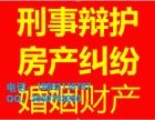 深圳专业刑事辩护/婚姻家事律师,继承纠纷,合同纠纷