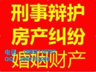 深圳专注刑辩 离婚 房产商业纠纷