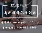 北京新托福强化培训班-北京新托福强化课程