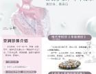京润珍珠发布全面进军微商 护肤品怎么样做微商代理