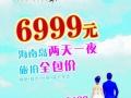 特瑞视觉摄影 长沙大型婚纱摄影基地2999元全包价