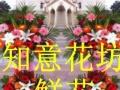 知意花坊 精品花束、婚庆用花、会议用花、精品绿植