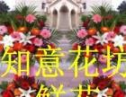 知意花坊 精品花束、婚慶用花、會議用花、精品綠植