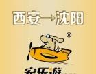 西安宠乐游宠物托运,专业放心安全,饮水器保暖窝常备
