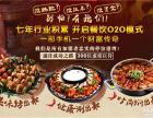 炉岛韩式涮烤韩式烤肉店加盟费