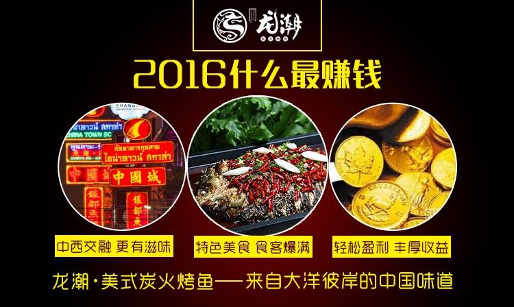 重庆烤鱼加盟多少钱