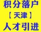 工商管理 会计 建筑专业等远程学历天津大学南开大学正式报名