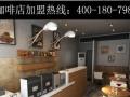 咖啡店加盟大庆星巴克_咖啡加盟十大排行榜